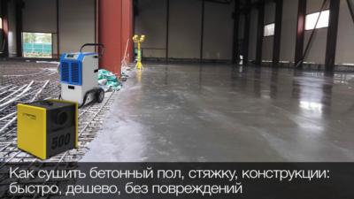 Сушить бетон линейка для измерения трещин в бетоне купить