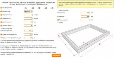 расчет площади бетона