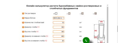 Расчет бетона свай бетон класса в15 купить в новосибирске